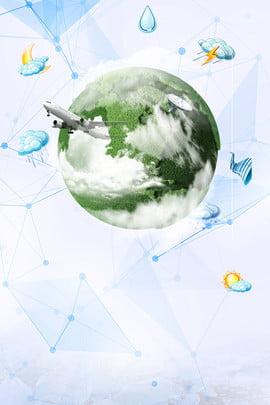 the weather earth world globe earth , Blue, International Meteorological Festival, Weather Festival Background image
