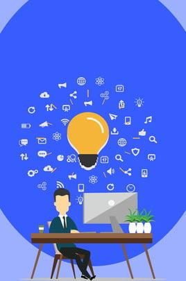 思考商務辦公頭腦風暴藍色簡約廣告背景 思考 商務 辦公 頭腦 風暴 藍色 簡約 廣告 背景 , 思考商務辦公頭腦風暴藍色簡約廣告背景, 思考, 商務 背景圖片