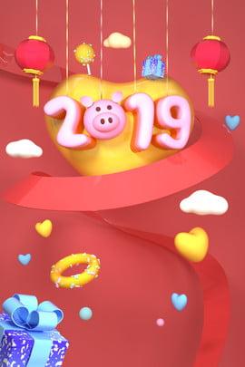 2019豬年c4d海報 三維海報 吉祥 新年 豬年 2019 c4d 福 燈籠 3d 愛心 元旦 , 2019豬年c4d海報, 三維海報, 吉祥 背景圖片