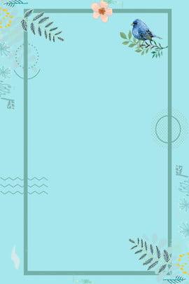 tiffany藍簡約清新手繪海報 蒂芙尼藍 高級色 清新 手繪 夏日 tiffany藍 生活用品 宣傳 海報 , 蒂芙尼藍, 高級色, 清新 背景圖片