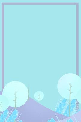 tiffany藍配色創意手繪郊外淡雅海報 蒂芙尼藍 高級色 清新 tiffany藍 手繪 卡通 展板 簡約 海報 , Tiffany藍配色創意手繪郊外淡雅海報, 蒂芙尼藍, 高級色 背景圖片
