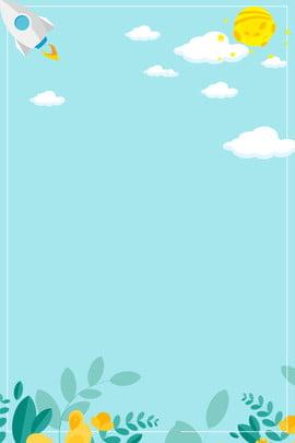 tiffany藍簡約卡通手繪通用海報 蒂芙尼藍 手繪 卡通 創意 tiffany藍 兒童 教育 宣傳展板 簡約 海報 , 蒂芙尼藍, 手繪, 卡通 背景圖片