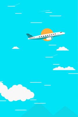 簡約飛機旅行背景 旅遊 藍色 飛機 天空 簡約 夏季 出行 海報 背景 , 旅遊, 藍色, 飛機 背景圖片