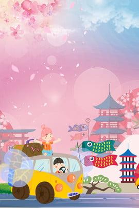 観光桜日本観光日本文化 , 漫画、カップル、車、合成、シンプル、観光、桜、日本観光、日本文化 背景画像
