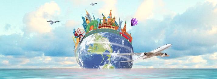 biểu ngữ nền sáng tạo du lịch toàn cầu du lịch trái đất bầu, Lịch, Du, Lịch Ảnh nền