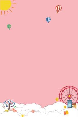 旅遊清新卡通背景 旅遊 清新 卡通 背景 唯美 出遊 兒童樂園 宣傳 插畫風 暫無 , 旅遊, 清新, 卡通 背景圖片