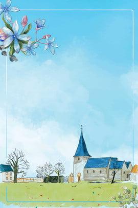 清新手繪水彩明信片背景H5背景 旅遊 清新 手繪 水彩 明信片 歐式建築 旅遊 邊框 藍色背景 H5背景 旅遊 清新 手繪背景圖庫