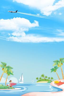 Đảo kỳ nghỉ kỳ nghỉ phim hoạt hình nền tổng hợp poster du lịch tham quan , Giản, Phim, Đảo Kỳ Nghỉ Kỳ Nghỉ Phim Hoạt Hình Nền Tổng Hợp Poster Ảnh nền