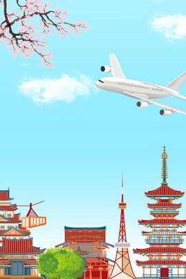 観光日本観光日本文化航空機 , 空、桜の花、創造的です、漫画、観光、日本観光、日本文化、航空機 背景画像