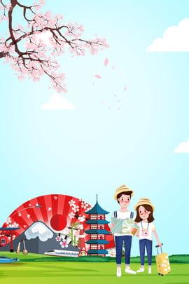 観光日本観光日本文化桜 , カップル、青い空、草原、漫画、創造的です、観光、日本観光、日本文化、桜 背景画像