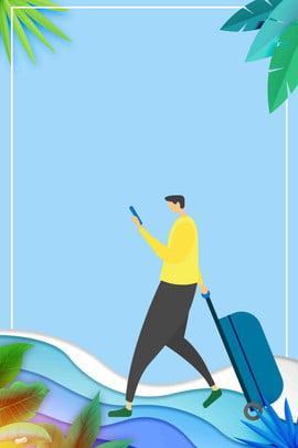 夏日旅行宣傳海報 旅遊宣傳 夏日旅行 旅遊 夏季出遊 暑期遊 暑假去哪 旅游海報 夏天旅遊 夏日遊 , 夏日旅行宣傳海報, 旅遊宣傳, 夏日旅行 背景圖片