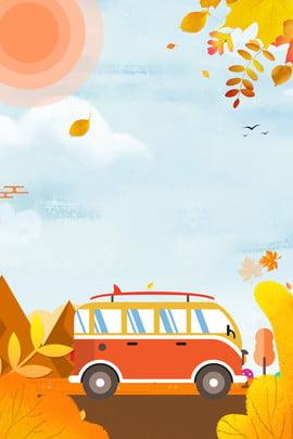旅遊出行宣傳海報 旅遊 宣傳 打折 出行 出遊 旅行 遊玩 汽車 , 旅遊出行宣傳海報, 旅遊, 宣傳 背景圖片