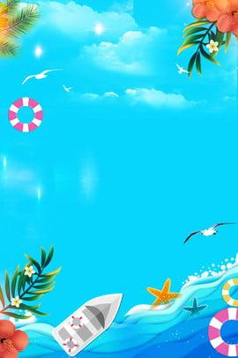 旅遊出行宣傳海報 旅遊 宣傳 打折 出行 出遊 旅行 遊玩 大海 游泳圈 船 , 旅遊出行宣傳海報, 旅遊, 宣傳 背景圖片
