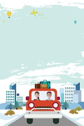 一起去旅遊自駕游背景素材 旅遊 旅遊廣告 旅遊展板 旅遊宣傳 我們旅遊 一起去 自駕游 自助遊 分層文件 源文件 高清背景 設計素材 創意合成 , 旅遊, 旅遊廣告, 旅遊展板 背景圖片