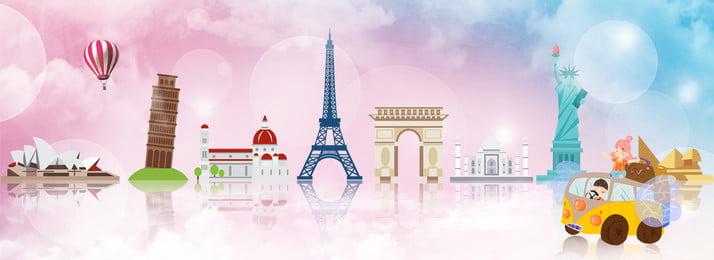 創意合成旅遊背景 旅遊 出行 情侶出遊 各國建築 小汽車 熱氣球 雲端 雲朵 創意 卡通, 旅遊, 出行, 情侶出遊 背景圖片