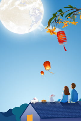 달을 즐기는 전통 고대 문 , 오스만 투스, 중순가 축제, 축제 배경 이미지