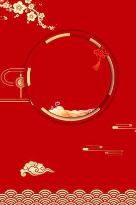 Cartaz festivo de dia de ano novo festivo tradicional Tradicional Festival Ano novo Vermelho Festivo Simples Literário Xiangyun Ramo de Cartaz Festivo De Imagem Do Plano De Fundo