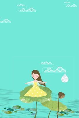 傳統二十四節氣白露荷塘荷花背景圖 傳統二十四節氣 白露 荷花 荷葉 水塘 清新 簡約 卡通 傳統二十四節氣白露荷塘荷花背景圖 傳統二十四節氣 白露背景圖庫