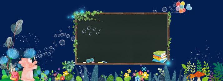 Training Education Cartoon Illustrator Style, Blue, Fresh, School Bag, Background image