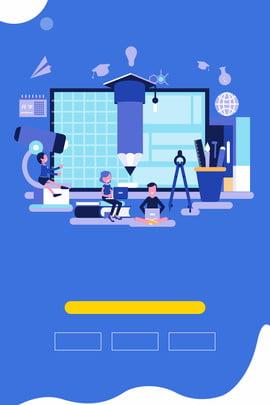 그림 바람 훈련 광고 포스터 교육 교육 일러스트 레이터 스타일 , 및, 교육, 취학 배경 이미지