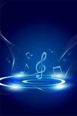 latar belakang kesan cahaya muzik latihan pendidikan kesan cahaya muzik poster moden biru gelap latar , Latihan, Pendidikan, Kesan imej latar belakang
