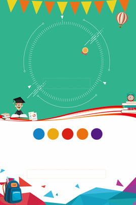 प्रशिक्षण संस्थान शिक्षा विज्ञापन पोस्टर गाड़ी शैक्षिक विज्ञापन प्रशिक्षण शिक्षा , शिक्षा, शैक्षिक, चित्रण पृष्ठभूमि छवि