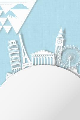 青い文学ポスターバナーの背景を旅行します。 旅行する 青い背景 文学 折り紙 ポスターの背景 psdソースファイル しあわせ , 旅行する, 青い背景, 文学 背景画像