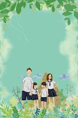 du lịch cùng nhau du lịch gia đình thiên nhiên , Nền H5, Nền Poster, Du Lịch Cùng Nhau Ảnh nền