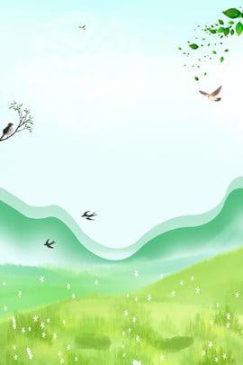 新鮮な芸術と春の背景素材 木々 飲み込む 新鮮な 文学 漫画の背景 ich春 春 単純な グリーン 鳥 木々 飲み込む 新鮮な 背景画像