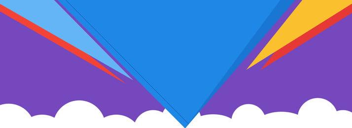 三角形の背景デザイン 三角 紫色 にぎやか 多色, 三角, 紫色, にぎやか 背景画像