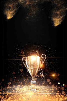 Плакат церемонии вручения новогодних наград 2019 года чашечка Церемония награждения Ежегодная встреча Привет , годы, Удачи, Спасибо Фоновый рисунок