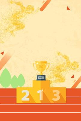 Трофей работает желтый минималистский кампус спортивные встречи фон чашечка пробег желтый простой кампус Фон спортивной встречи Школьная , Трофей работает желтый минималистский кампус спортивные встречи фон, встреча, треугольник Фоновый рисунок