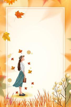 Fresh Maple Leaf nền mùa thu áp phích đơn giản Hai mươi bốn Quả Vòng Vàng Hình Nền