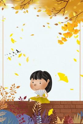 Liqiu đi du lịch và chơi poster đơn giản Hai mươi bốn Trời 24 Ngữ Hình Nền