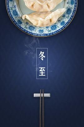 सरल नीले छायांकन शीतकालीन संक्रांति दिन त्योहार पोस्टर पृष्ठभूमि चौबीस सौर शब्द 24 , काँटा, पृष्ठभूमि, दिवस पृष्ठभूमि छवि