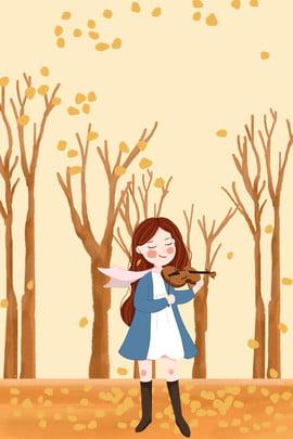 二十四節氣之秋分女孩在樹林里拉小提琴海報 二十四節氣 秋分 女孩 樹林 落葉 小提琴 秋天 手繪 簡約 卡通 浪漫 音樂 海報 背景 二十四節氣之秋分女孩在樹林里拉小提琴海報 二十四節氣 秋分背景圖庫
