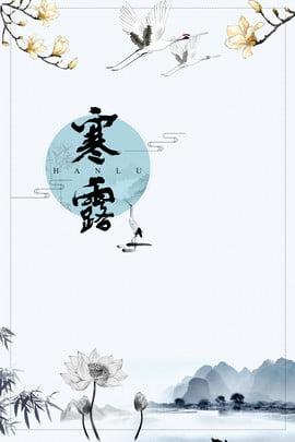 Hai mươi bốn nút lạnh sương lạnh hình nền poster PSD Hai mươi bốn Phong Thuật Minh Hình Nền