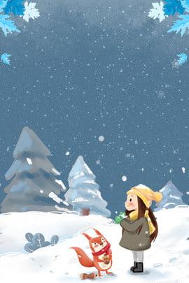 二十四節氣大寒海報下載 二十四節氣 大寒 女孩 寒冷 雪地 冰天雪地 天寒地凍 海報 背景 , 二十四節氣大寒海報下載, 二十四節氣, 大寒 背景圖片