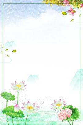 hai mươi bốn thuật ngữ năng lượng mặt trời mưa nước mưa truyền thống , Văn Hóa Trung Quốc, Truyền Thống Văn Hóa, Mưa Truyền Thống Ảnh nền