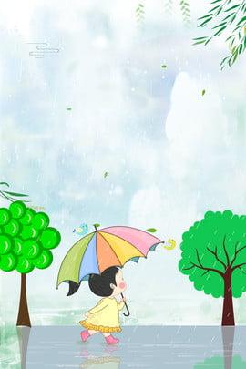 Áp phích lễ hội mưa truyền thống hai mươi bốn , Sáng, Bốn, Tiết Ảnh nền