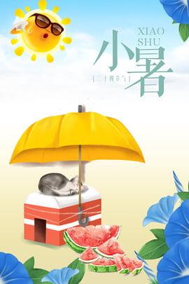 小暑簡約清新海報背景 遮陽傘 夏季 海邊 小暑 太陽 貓咪 西瓜 植被 簡約 清新 遮陽傘 夏季 海邊背景圖庫