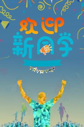 대학 사회 naxin은 새로운 포스터 배경을 환영하는 새로운 학생들을 환영합니다 대학 커뮤니티 낙신 포스터 새로운 , 대학 사회 Naxin은 새로운 포스터 배경을 환영하는 새로운 학생들을 환영합니다, 포스터, 새로운 배경 이미지