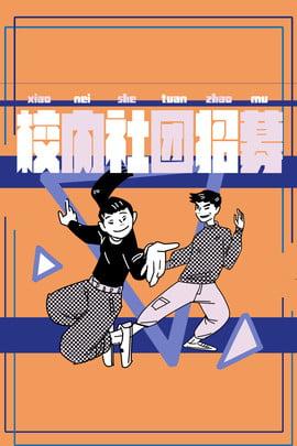 Cartaz pintado à mão de Naxin da sociedade da universidade Comunidade universitária Clube de Comunidade Desenhada Poster Imagem Do Plano De Fundo