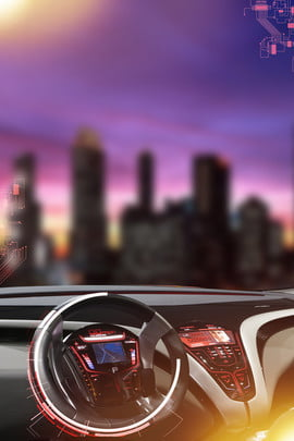 unmanned drive car interior , Ad, Unmanned, Drive Background image