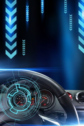 unmanned drive car steering wheel , Blue, Technology, Technology Background Background image