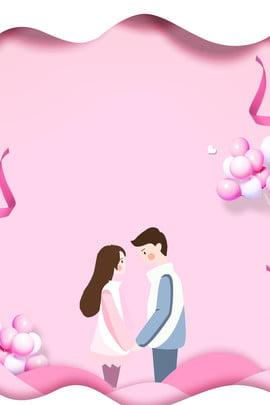 浪漫情人節214告白日背景模板 情人節 214 告白 節日 情人節 西方情人節 2月14日 浪漫情人節 分層文件 源文件 高清背景 設計素材 創意合成 , 情人節, 214, 告白 背景圖片