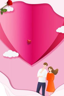 浪漫情人節214告白日背景素材 情人節 214 告白 節日 情人節 西方情人節 2月14日 浪漫情人節 分層文件 源文件 高清背景 設計素材 創意合成 , 情人節, 214, 告白 背景圖片