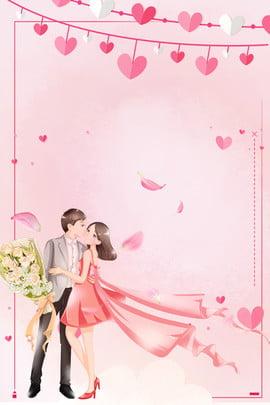 발렌타인 핑크 신선한 포스터 배경 발렌타인 데이 214 핑크색 심장 모양 커플 웨딩 청첩장 꽃잎 발렌타인 , 발렌타인, 발렌타인 핑크 신선한 포스터 배경, 데이 배경 이미지