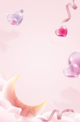 情人節粉色浪漫漂浮愛心氣球浪漫廣告背景 情人節 粉色 浪漫 漂浮 愛心 氣球 浪漫 廣告 背景 , 情人節, 粉色, 浪漫 背景圖片