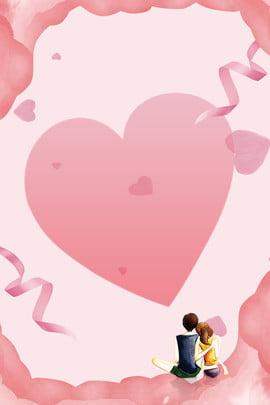 Valentine pink love flutuante fita amor casal publicidade fundo Dia dos namorados Pó Cor Amor Fita De Namorados Pó Imagem Do Plano De Fundo